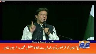 Geo Headlines - 05 PM |Pakistan Ko Qarzon Ki Daldal Se Nikalna Mushakil Nahin Imran Khan| 22nd July
