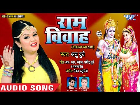 Xxx Mp4 Anu Dubey राम विवाह संगीतमय कथा 2018 Ram Vivah Bhojpuri Bhajan 2018 3gp Sex