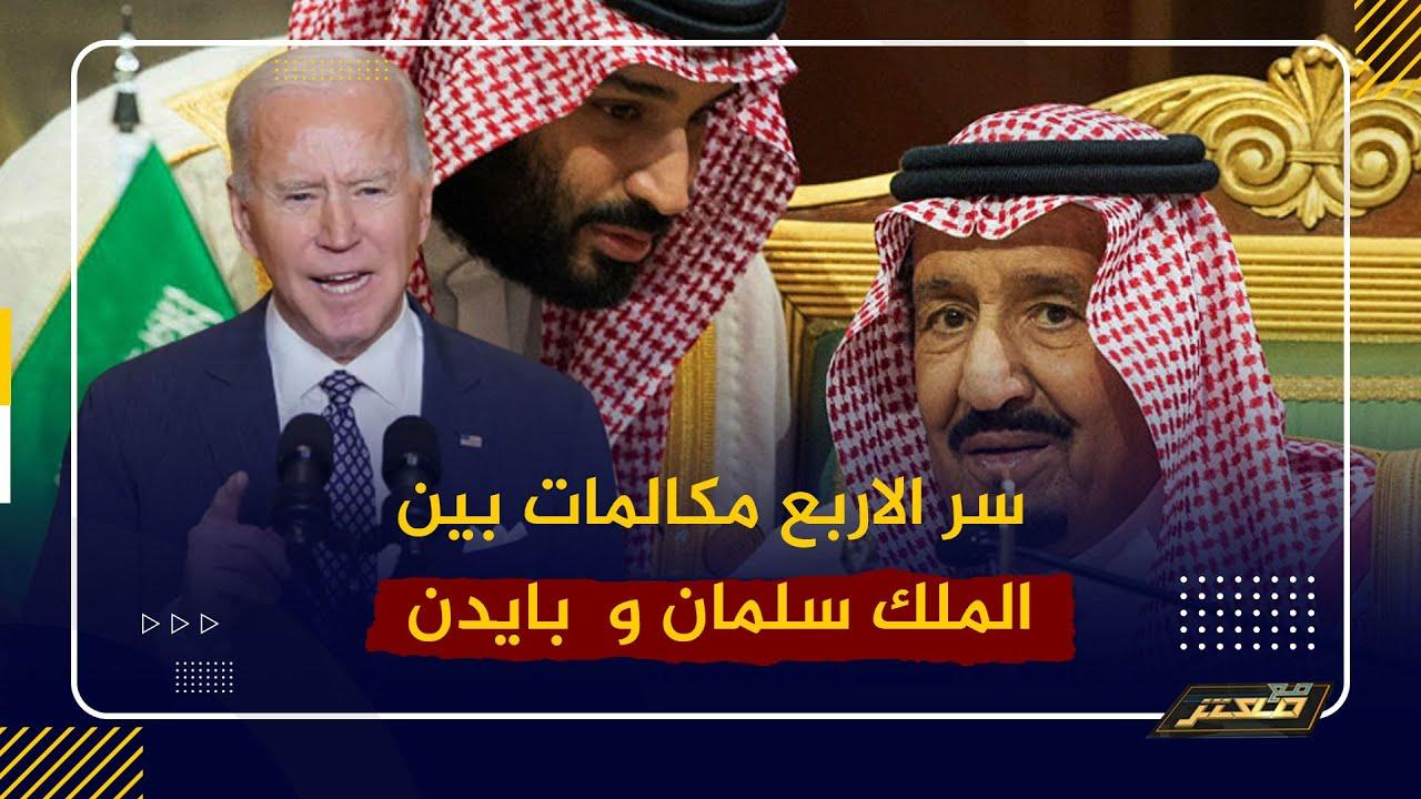 أمريكا في ورطة.. والبيت الابيض يسرب سر الاربع مكالمات لـ بايدن والتي رفض الملك سلمان الرد عليهم !!