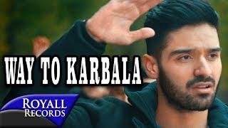 Ali Shanawar | Way to Karbala | 2017 / 1439