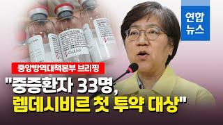 """방역당국 """"중증환자 33명, 렘데시비르 첫 투약 대상"""" / 연합뉴스 (Yonhapnews)"""