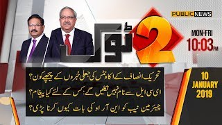 2 Tok with Chaudhry Ghulam Hussain & Saeed Qazi | 10 January 2019 | Public News