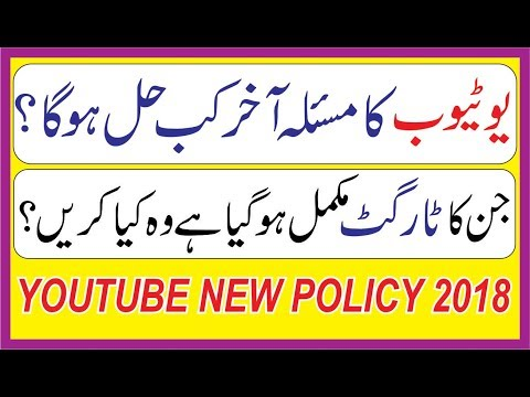 About YouTube Monetization Update Policy 2018
