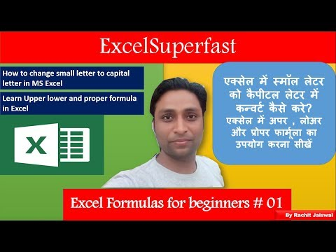 How to change small letter to capital letter in MS Excel. Formula Upper, Lower and Proper