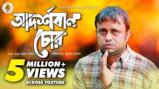 Adorshoban Chor | আদর্শবান চোর | New Bangla Natok 2018 | Akhomo Hasan I Rikta | Juel Hasan