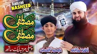 Ramadan Nasheed 2021 | Mustafa Mustafa | Hafiz Ahmed Raza Qadri & Ghulam Mustafa Qadri | Studio5