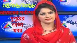 সোমবার দুপুরের সর্বশেষ তাজা খবর | Bangla News Times