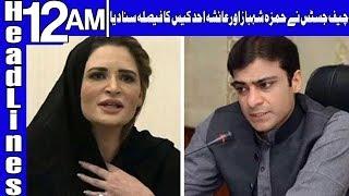 Hamza Shahbaz Aur Ayesha Ahad Case Ka Faisla Suna Diya - Headlines 12 AM - 12 June 2018 | Dunya News
