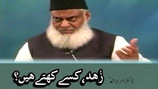 Short clip-Urdu-Zuhud Kisay Kehty hn ?Dr Israr Ahmad