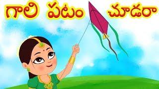 Galipatam Chudara | Telugu Nursery Rhymes | Rhymes For Children | గాలిపటం చుదారా | Kids Songs