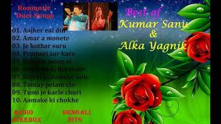 Best of Kumar Sanu & Alka Yagnik | Bengali Hits | Audio Jukebox |
