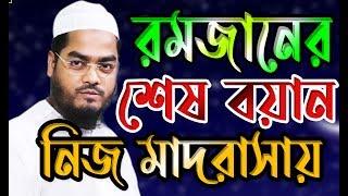 24/05/2019 New Waz    মাহে রমজানের শেষ বয়ান শুনুন    Maulana Hafizur Rahman Siddik nit media