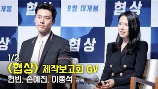 [Full 1/2] 현빈 Hyun Bin,  손예진 Son YeJin : 영화 '협상' 제보회 GV : 압구정CGV