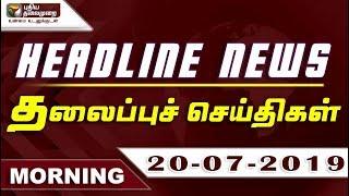 Download Puthiyathalaimurai Headlines | தலைப்புச் செய்திகள் | Tamil News | Morning Headlines | 20/07/2019 Video