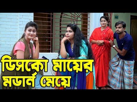 Xxx Mp4 ডিসকো মায়ের মডার্ন মেয়ে জীবন মুখী শর্ট ফিল্ম নতুন গল্প Bangla New Natok 3gp Sex