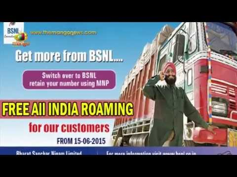 BSNL to launch free roaming | BSNL Customers | One Nation One Number | Bharat Sanchar Nigam Limited