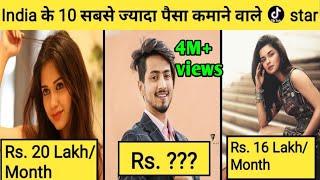 भारत के सबसे ज्यादा कमाने वाले Tiktok Star    Top 10 Highest Paid Tik Tok Stars In India
