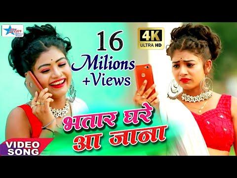 Xxx Mp4 भतार घर आ जाना Bhataar Ghare Aa Jana 2017 Super Hitt Album Bhataar Ghare Aa Jana Sanjiv Sanehiya 3gp Sex