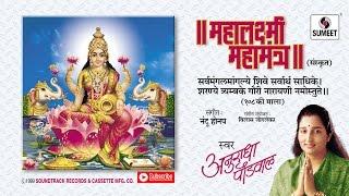 Sarva Mangal Magalye   108   Mahalakshmi Mantra   Sumeet Music