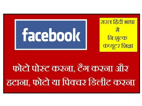 How to Post Picture on Facebook, How to Tag Picture, How to Delete Picture in Hindi