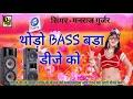 Singer Manraj Gurjar 2018 New Rajasthani Song    Thodo Bass Bada Dj Ko    DJ KRISHNA TONK
