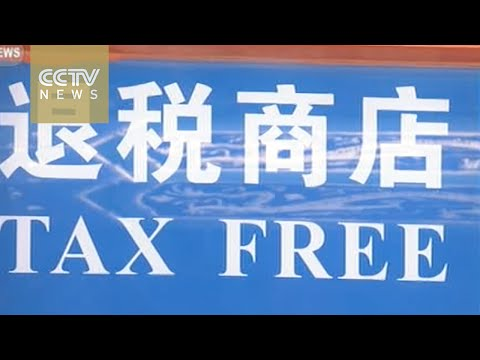 Foreign tourists visiting Beijing to receive VAT refund