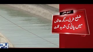 Water crisis in different areas of Karachi after Hub Dam water issue