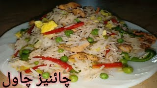 Chinese rice recipes.چائنیز چاول بنانے کا بہت ہی آسان طریقہ