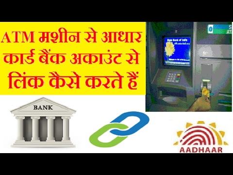 How to link Aadhaar card in bank account by ATM machine || आधार लिंक By ATM  मशीन ?