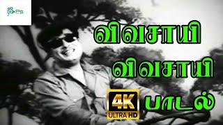 விவசாயி விவசாயி    Vivasayee Vivasayee    T. M. Soundararajan Thathuva Padal