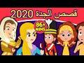 أفضل القصص السحرية   قصص عربية   قصص اطفال جديدة 2020   قصص اطفال قبل النوم   قصص عربيه