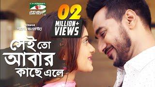Sei To Abar Kache ele   Bangla Telefilm   Tanjin Tisha   Sajal   Channel i TV