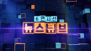 [다시보기] 6면시선 뉴스큐브 (2019.10.14)  연합뉴스TV (YonhapnewsTV)