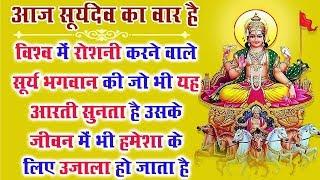 विश्व में रोशनी करने वाले सूर्य भगवान की जो भी यह आरती सुनता है उसके जीवन में भी उजाला हो जाता है