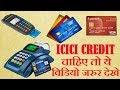 HOW TO APPLY ICICI CREDIT CARD ICICI बैंक का क्रेडिट कार्ड कैसे अप्लाई करे