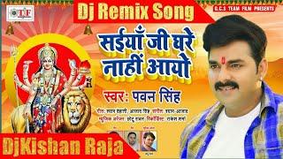 Saiya Ji Ghare Nahi Aayo (Pawan Singh) Dance Mix 2019 Dj Rahul Dumraon(DjFaceBook.IN).mp3