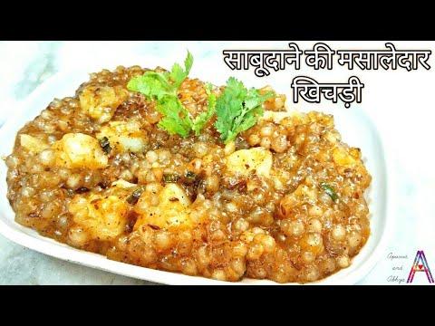 नवरात्रि साबूदाना की मसालेदार खिचड़ी vrat recipes non sticky sabudana khichdi recipe in hindi sago