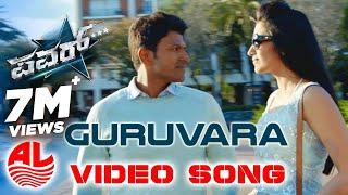 Power Star || Guruvara Sanje || Official Full Video || Puneeth Rajkumar,Trisha Krishnan [HD]