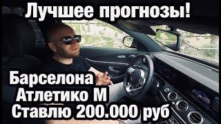Крупно!! Ставка 200 000 рублей и прогноз на матч Барселона - Атлетико М