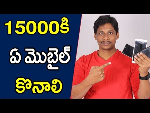 Best Mobiles Under 15000 in May 2018 || Telugu Tech Tuts