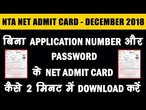 How to Download UGC Net Admit Card Without Application Number | Forgot Password UGC Net 2018