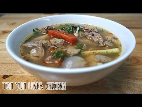 Thai Foods | Tom Yum Liver Chicken | Sour and Spicy Liver Chicken
