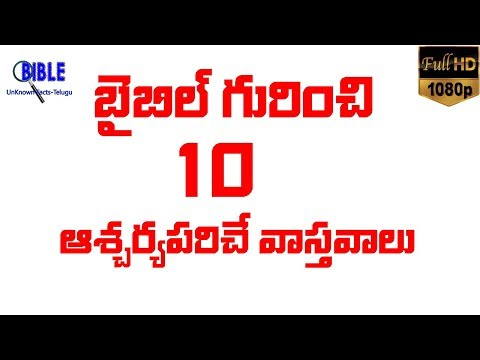 DOWNLOAD Bible Unknown Facts Telugu Free In MP4 and MP3