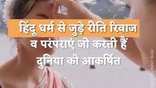 धरोहर आइए जानें हिंदू धर्म के रीति रिवाजों का वैज्ञानिक तर्क
