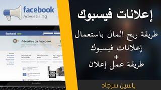 طريقة ربح المال من الأنترنت بآستعمال إعلانات فيسبوك Facebook Ads + شرح طريقة عمل إعلان