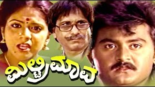 Military Mava ಮಿಲ್ಟ್ರಿ ಮಾವ | Kannada Comedy Movie Full HD | Jaggesh New Kannada Movies | Upload 2016
