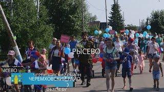 Юбилеи сразу двух сёл отметили в Черемховском районе.