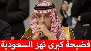 عااجل وخطيير فضيحة مدوية هزة السعودية وتسببة بجلطة للملك سلمان عن الجبير.. !! عميل للمساد