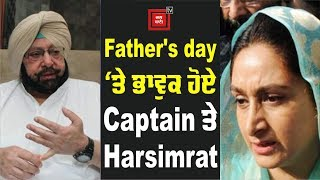Father's day 'ਤੇ ਭਾਵੁਕ ਹੋਏ Caiptain - Harsimrat