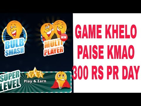 Earn Money By Playing Game(गेम खेल कर दिन के 300₹ paytm cash)
